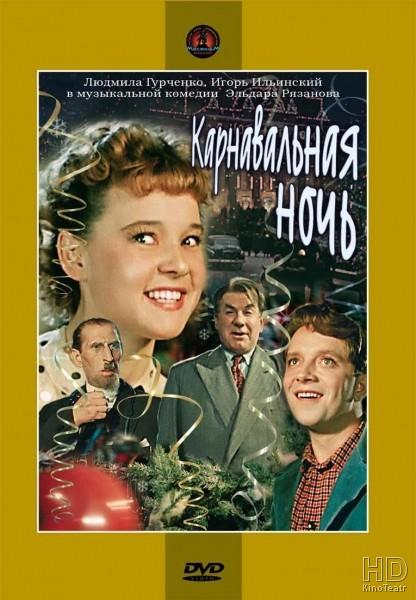 Карнавальная ночь (1956) - смотреть онлайн в хорошем качестве - photo#44