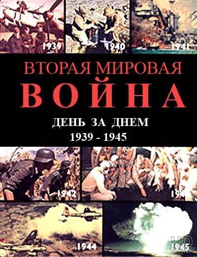 Документальный фильм вторая мировая война день за днём