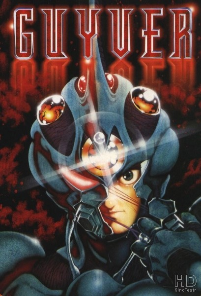Гайвер : Био-ударное оружие OVA, смотреть онлайн