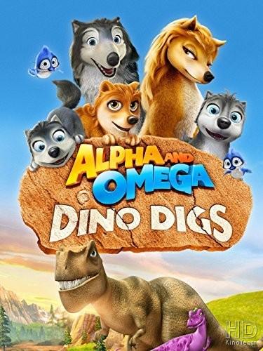 Альфа и Омега 6: Пещеры динозавров / Alpha and Omega: Dino Digs (2016)