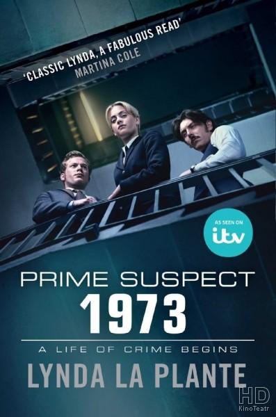 Главный подозреваемый 1973 / Prime Suspect 1973 (2017)