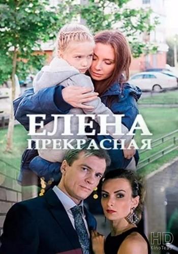 Елена Прекрасная (2016)