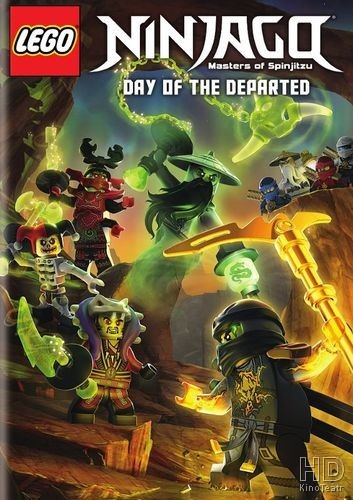 Lego Ниндзяго: Мастера кружитцу - День ушедших / Ninjago: Masters of Spinjitzu - Day of the Departed (2016)