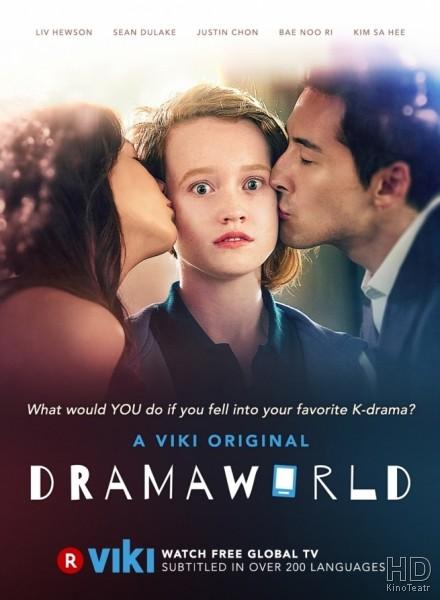 Мир дорам / Dramaworld (2016)
