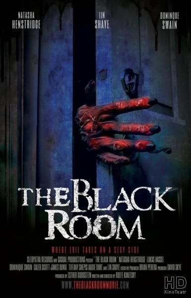 Черная комната / The Black Room (2016) (2016)