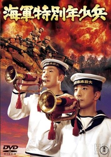 Юные морские пехотинцы / Kaigun tokubetsu nenshô-hei (1972)