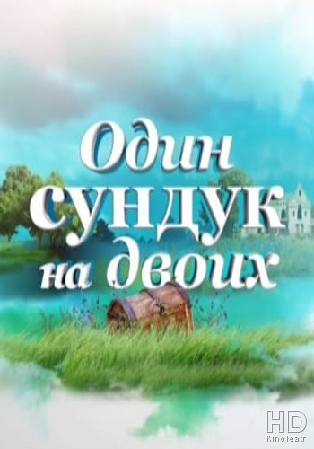 Один сундук на двоих (2016)