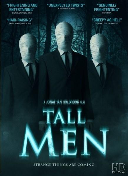 Высокие / Долговязые / Tall Men (2016)