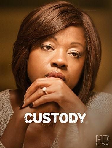 Опека / Custody (2016)