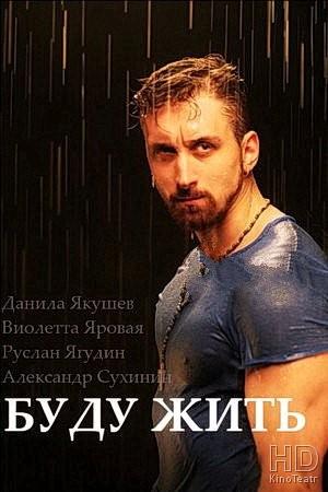 Буду жить! (2013)
