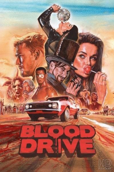 Кровавая гонка / Blood Drive (2017)