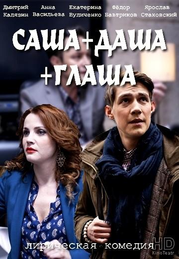 Саша + Даша + Глаша (2015)