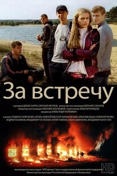 За встречу (2014)