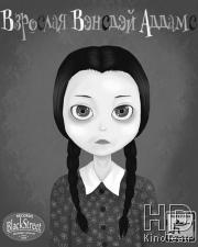 Взрослая Вэнсдэй Аддамс (сериал 2013 – ...)  Adult Wednesday смотреть онлайн