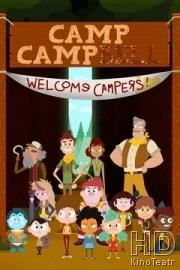 Лагерь лагерь   /   Camp Camp