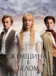 Женщина в белом (мини-сериал 2018) The Woman in White  смотреть онлайн