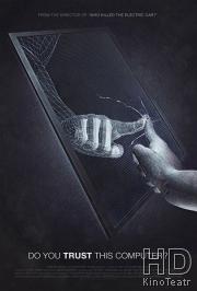 Вы доверяете компьютеру? / Do You Trust this Computer? (2018)  смотреть онлайн