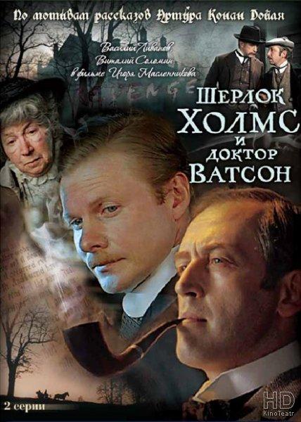 шерлок холмс и доктор ватсон знакомство с торрента